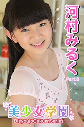 美少女学園 河村みるく Part.08 Kindle版のサンプル画像