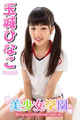 美少女学園 玉城ひなこ Part.19 Kindle版のサンプル画像