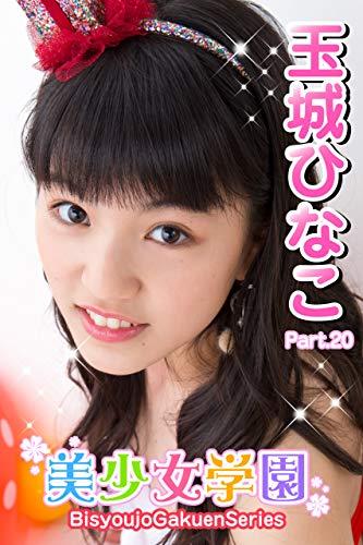 美少女学園 玉城ひなこ Part.20 Kindle版のサンプル画像
