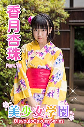 美少女学園 香月杏珠 Part.73 Kindle版のサンプル画像