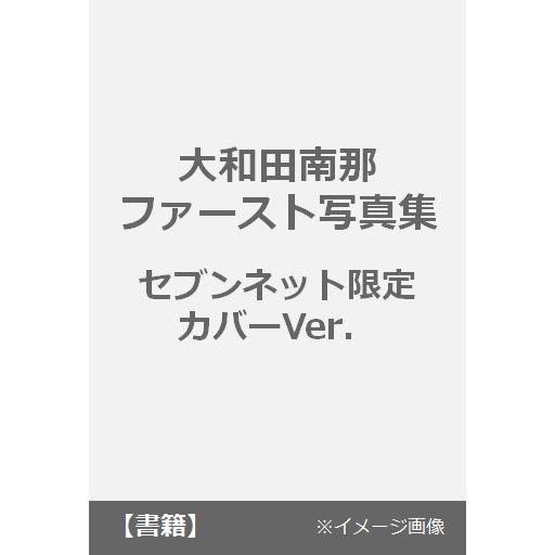 大和田南那 ファースト写真集 『 りすたあと 』 セブンネット限定カバーVerのサンプル画像