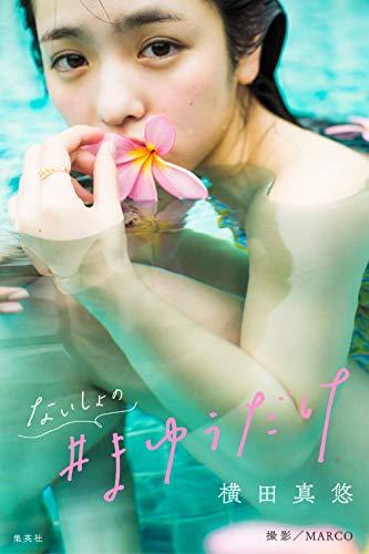 横田真悠写真集「ないしょの#まゆうだけ」 Kindle版のサンプル画像