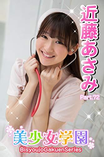 美少女学園 近藤あさみ Part.72 Kindle版のサンプル画像