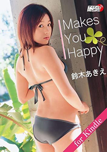 鈴木あきえ「MakesYouHappy」for Kindle アイドルニッポン Kindle版のサンプル画像