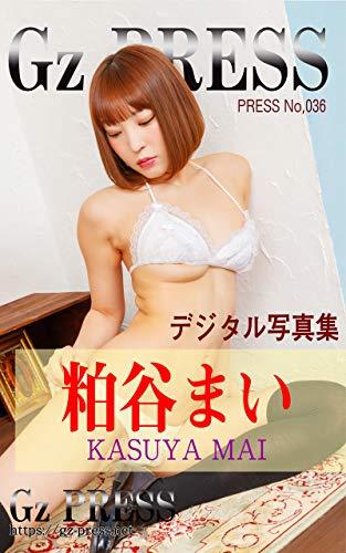 Gz PRESS デジタル写真集 No.036 粕谷まい Kindle版のサンプル画像