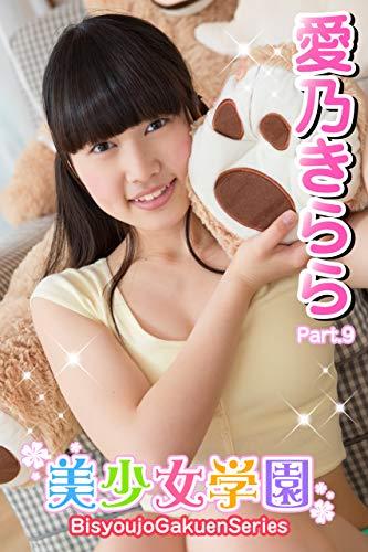 美少女学園 愛乃きらら Part.9 Kindle版のサンプル画像