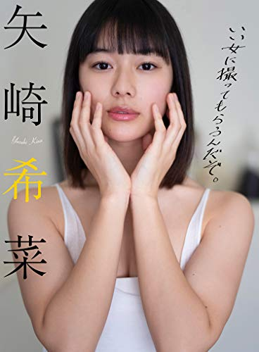 【デジタル限定】矢崎希菜写真集「いい女に撮ってもらうんだぞ。」 Kindle版のサンプル画像