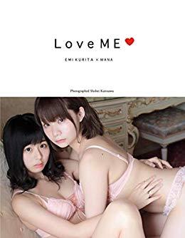 くりえみ×真奈『Love ME』 Kindle版のサンプル画像