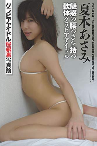グラビアアイドル屋根裏写真館 : 2 夏本あさみ Kindle版のサンプル画像