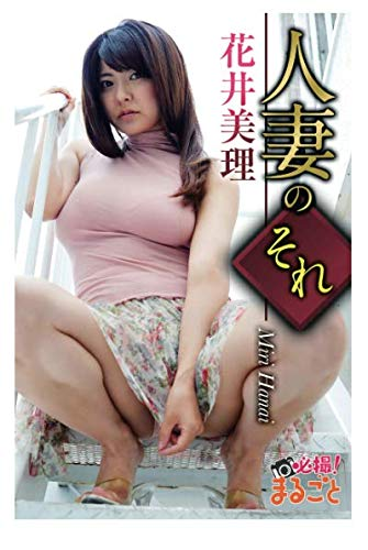 人妻のそれ 花井美理 (必撮!まるごと☆)のサンプル画像