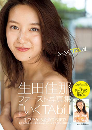 生田佳那 ファースト写真集 『 いくTAbi 』 Kindle版のサンプル画像