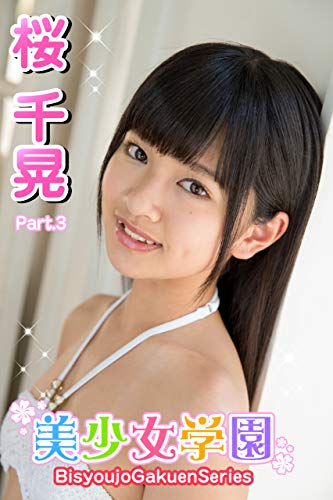 美少女学園 桜千晃 Part.3 Kindle版のサンプル画像