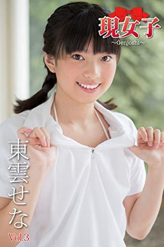 東雲せな 現女子 Vol.03 Kindle版のサンプル画像