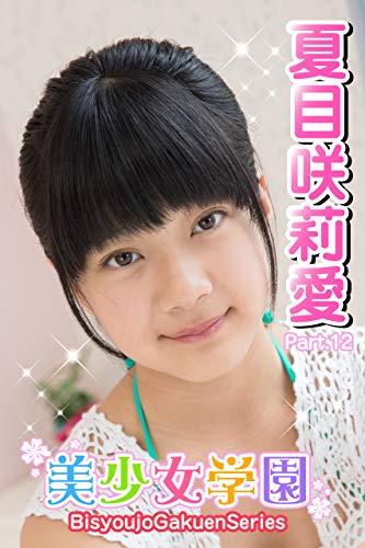 美少女学園 夏目咲莉愛 Part.12 Kindle版のサンプル画像