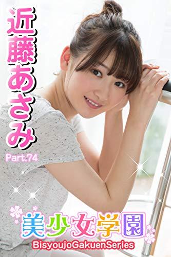 美少女学園 近藤あさみ Part.74 Kindle版のサンプル画像