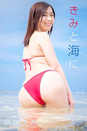 伊藤えみ「君と海に」 ギルドデジタル写真集 Kindle版のサンプル画像