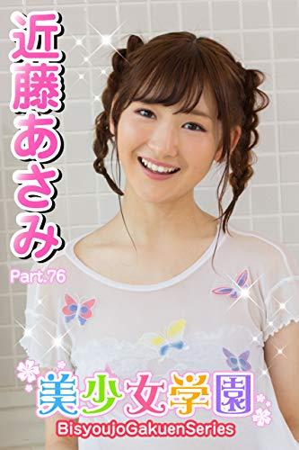 美少女学園 近藤あさみ Part.76 Kindle版のサンプル画像