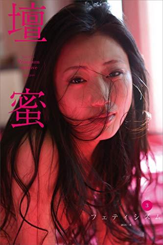 壇蜜 フェティシズムvol.3 2011-2019 Premium archive デジタル写真集 Kindle版のサンプル画像