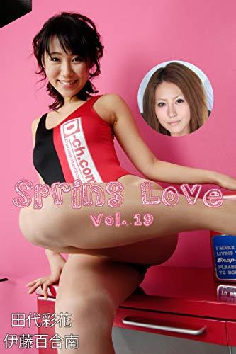 Spring Love Vol.19 / 田代彩花 伊藤百合南 Kindle版のサンプル画像