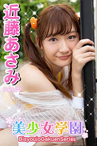 美少女学園 近藤あさみ Part.77 Kindle版のサンプル画像