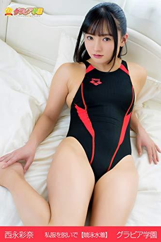 西永彩奈 私服を脱いで【競泳水着】 グラビア学園 Kindle版のサンプル画像