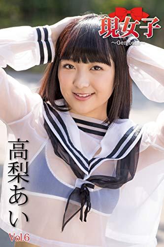 高梨あい 現女子 Vol.06 Kindle版のサンプル画像