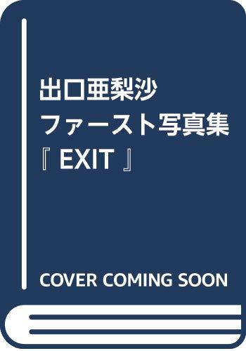 出口亜梨沙 ファースト写真集 『 EXIT 』のサンプル画像