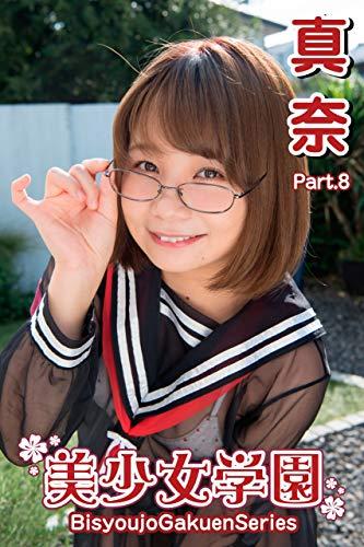 美少女学園 真奈 Part.8 Kindle版のサンプル画像