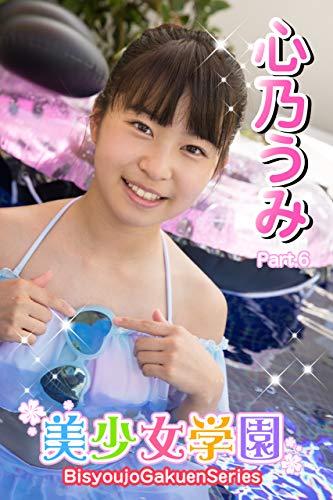 美少女学園 心乃うみ Part.6 Kindle版のサンプル画像