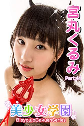 美少女学園 宮丸くるみ Part.44 Kindle版のサンプル画像