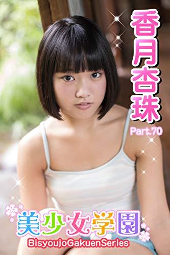美少女学園 香月杏珠 Part.70 Kindle版のサンプル画像