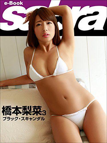 ブラック・スキャンダル 橋本梨菜3 [sabra net e-Book] Kindle版のサンプル画像