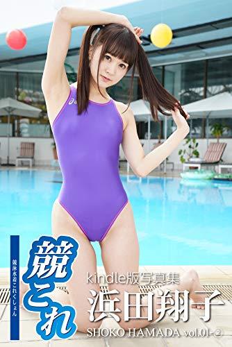 競泳これ競泳水着これくしょん浜田翔子vol01② Kindle版のサンプル画像