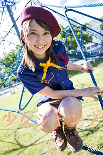 武藤沙羅 少女ジャンプ Kindle版のサンプル画像
