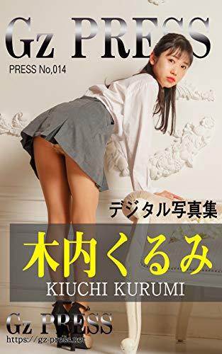 Gz PRESS デジタル写真集 No.014 木内くるみ Kindle版のサンプル画像