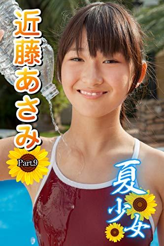 夏少女 近藤あさみ Part.9(Ver.3) Kindle版のサンプル画像