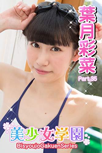 美少女学園 葉月彩菜 Part.35 Kindle版のサンプル画像