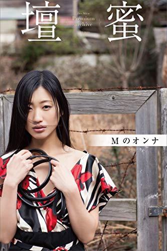 壇蜜 Mのオンナ 2011-2019 Premium archive デジタル写真集 Kindle版のサンプル画像