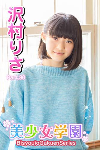 美少女学園 沢村りさ Part.30 Kindle版のサンプル画像