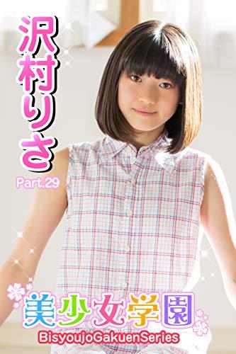 美少女学園 沢村りさ Part.29 Kindle版のサンプル画像
