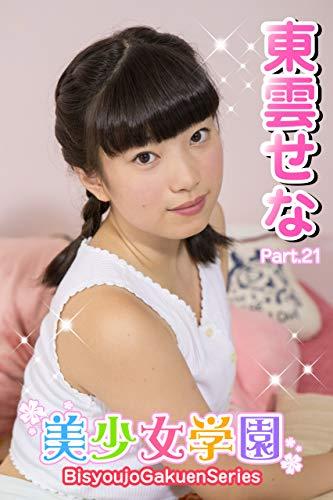 美少女学園 東雲せな Part.21 Kindle版のサンプル画像