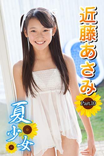 夏少女 近藤あさみ Part.10(Ver.3) Kindle版のサンプル画像