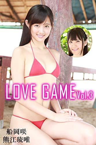 LOVE GAME Vol.3 / 船岡咲 熊江琉唯 Kindle版のサンプル画像