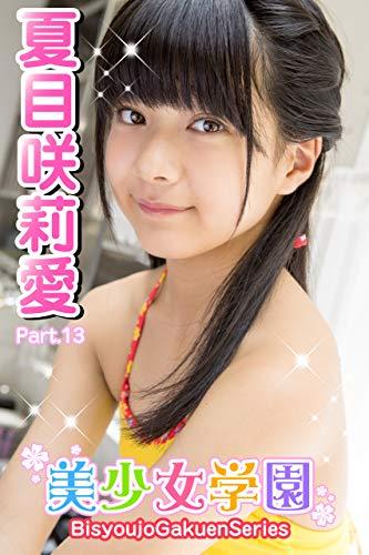 美少女学園 夏目咲莉愛 Part.13 Kindle版のサンプル画像