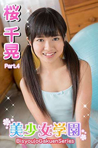 美少女学園 桜千晃 Part.4 Kindle版のサンプル画像