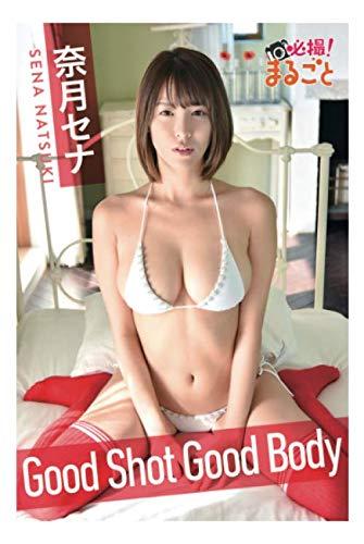 Good Shot Good Body 奈月セナ (必撮!まるごと☆) オンデマンド (ペーパーバック)のサンプル画像