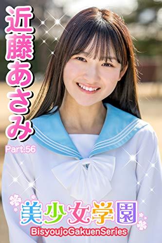 美少女学園 近藤あさみ Part.56 Kindle版のサンプル画像