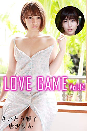 LOVE GAME Vol.14 / 唐沢りん さいとう雅子 Kindle版のサンプル画像