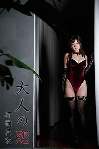 石岡真衣「大人の恋」 ギルドデジタル写真集 Kindle版のサンプル画像