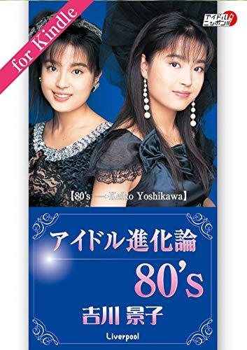 吉川景子「アイドル進化論 80's」for Kindle アイドルニッポン Kindle版のサンプル画像
